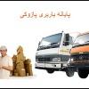 اتوبار باربری عباس آباد