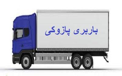 باربری در عباس آباد
