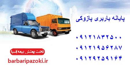 باربری شریف آباد