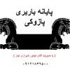 باربری مهرشهر
