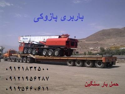 باربری شهریار تهران