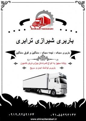 باربری جنت آباد تهران