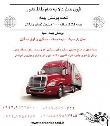 باربری از تهران به بوشهر