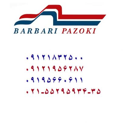 شماره تلفن باربری اصفهان