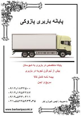 هزینه باربری از تهران به اهواز