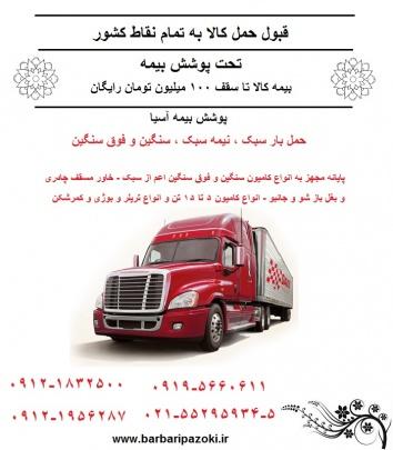 قیمت باربری از تهران به بروجرد