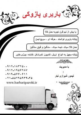 حمل بار مرز شیخ صالح