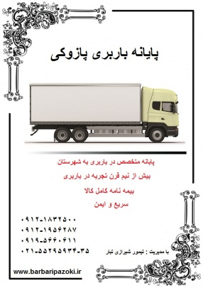 پایانه باربری نسیم شهر تهران